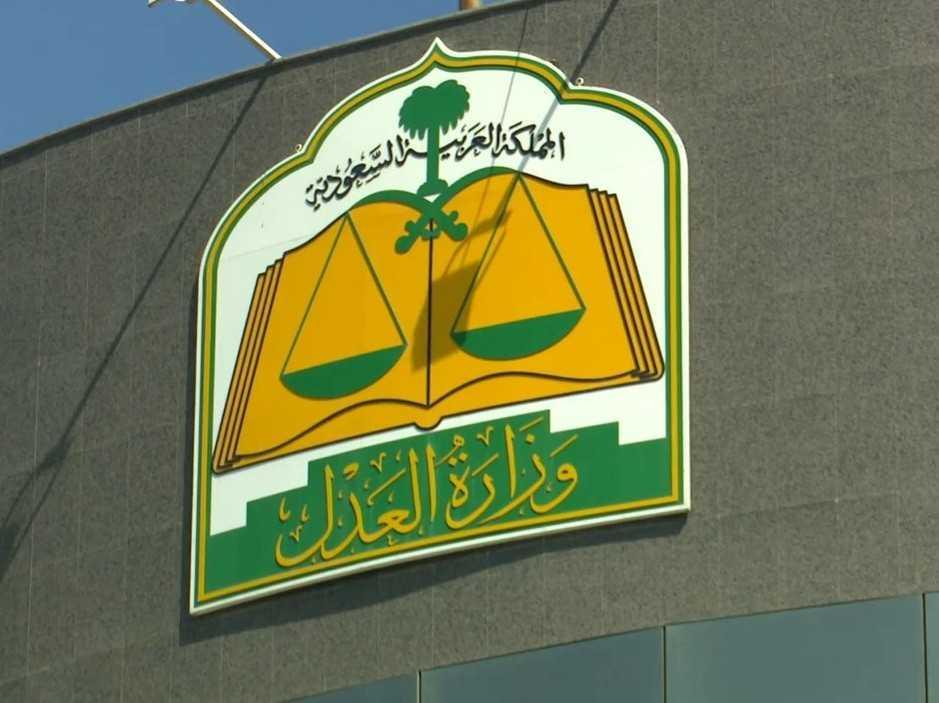 وزارة العدل نظام التنفيذ