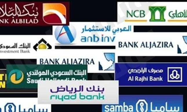 بنوك_سعودية التمويل السكني - قروض عقارية.. تمويل