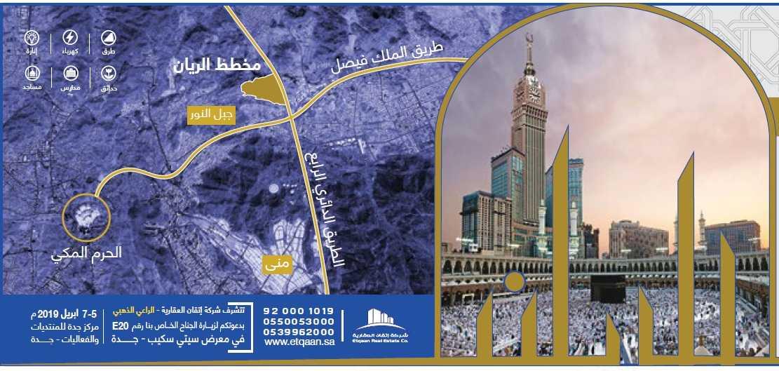 عقارات مكة المكرمة - مخطط سكني تجاري