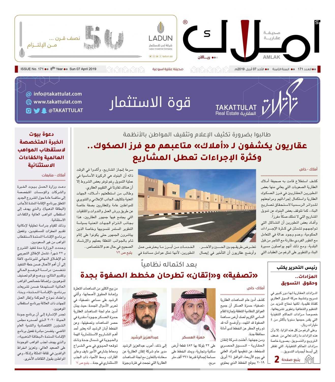 العدد الجديد من صحيفة أملاك 171   صحيفة أملاك العقارية