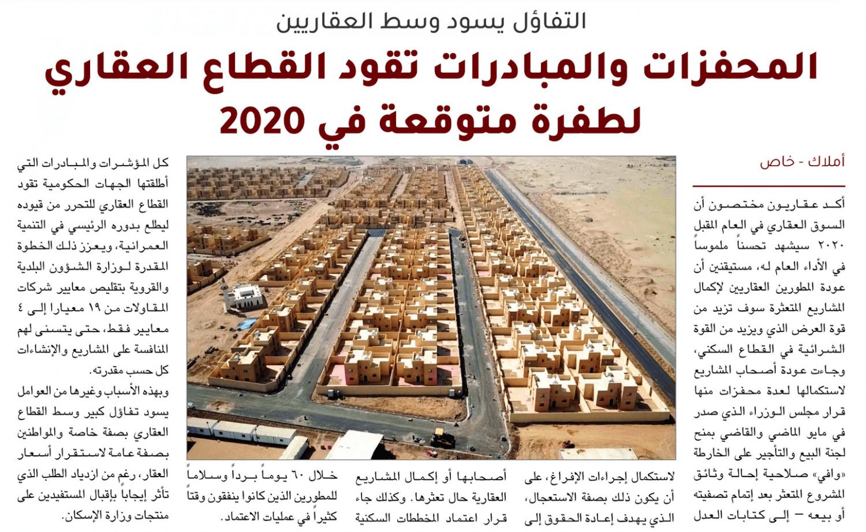 بيع عقارات .. طفرة القطاع العقاري 2020