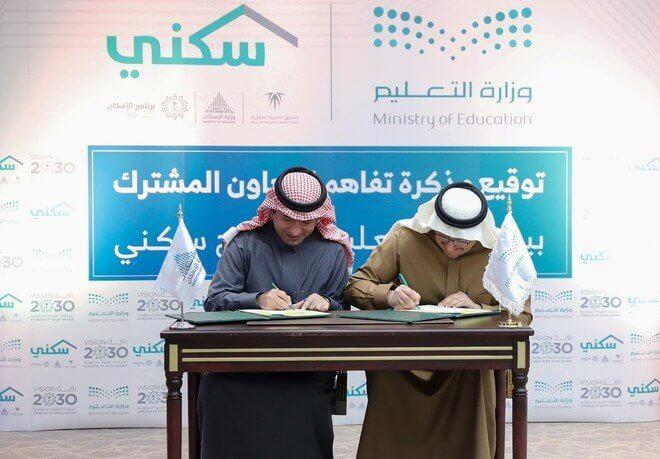 توقيع اتفاقية سكني مع التعليم - منتجات سكنية