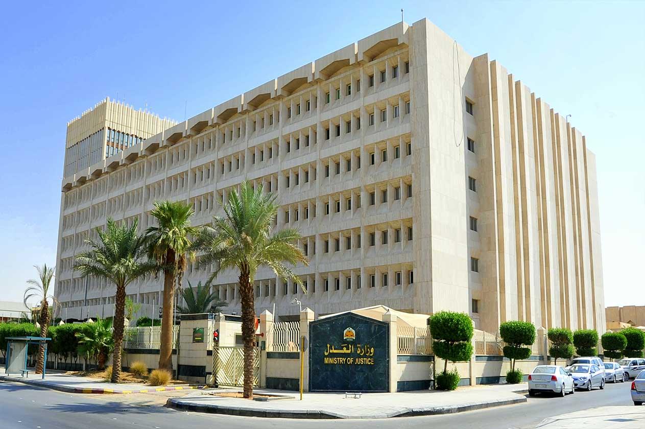 محاكم وزارة العدل - الصكوك العقارية - القضايا التجارية - عقار