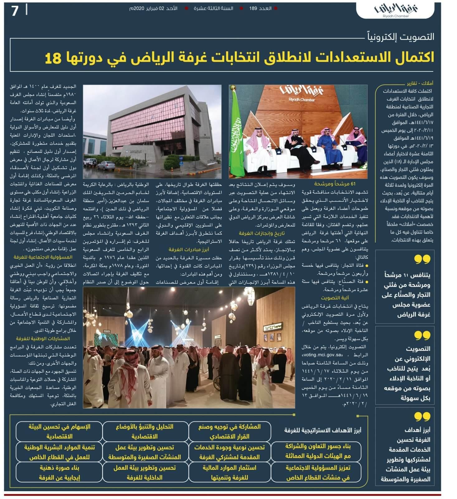 انتخابات غرفة الرياض