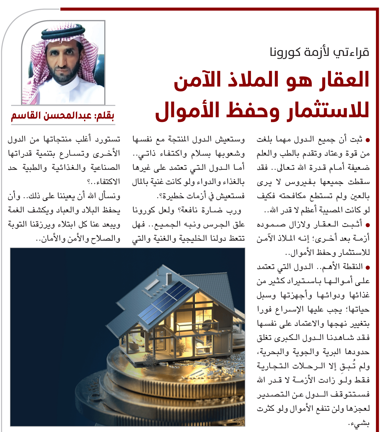 العقار - عبد المحسن القاسم
