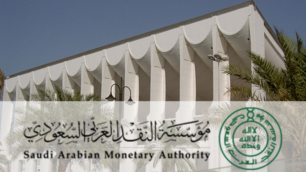 مؤسسة النقد الدولي - تأمين - تمويل عقاري - الصكوك العقارية - التمويل العقاري - التمويل - ترخيص