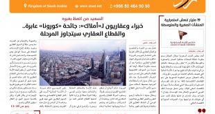 amlak193 - أخبار عقارية