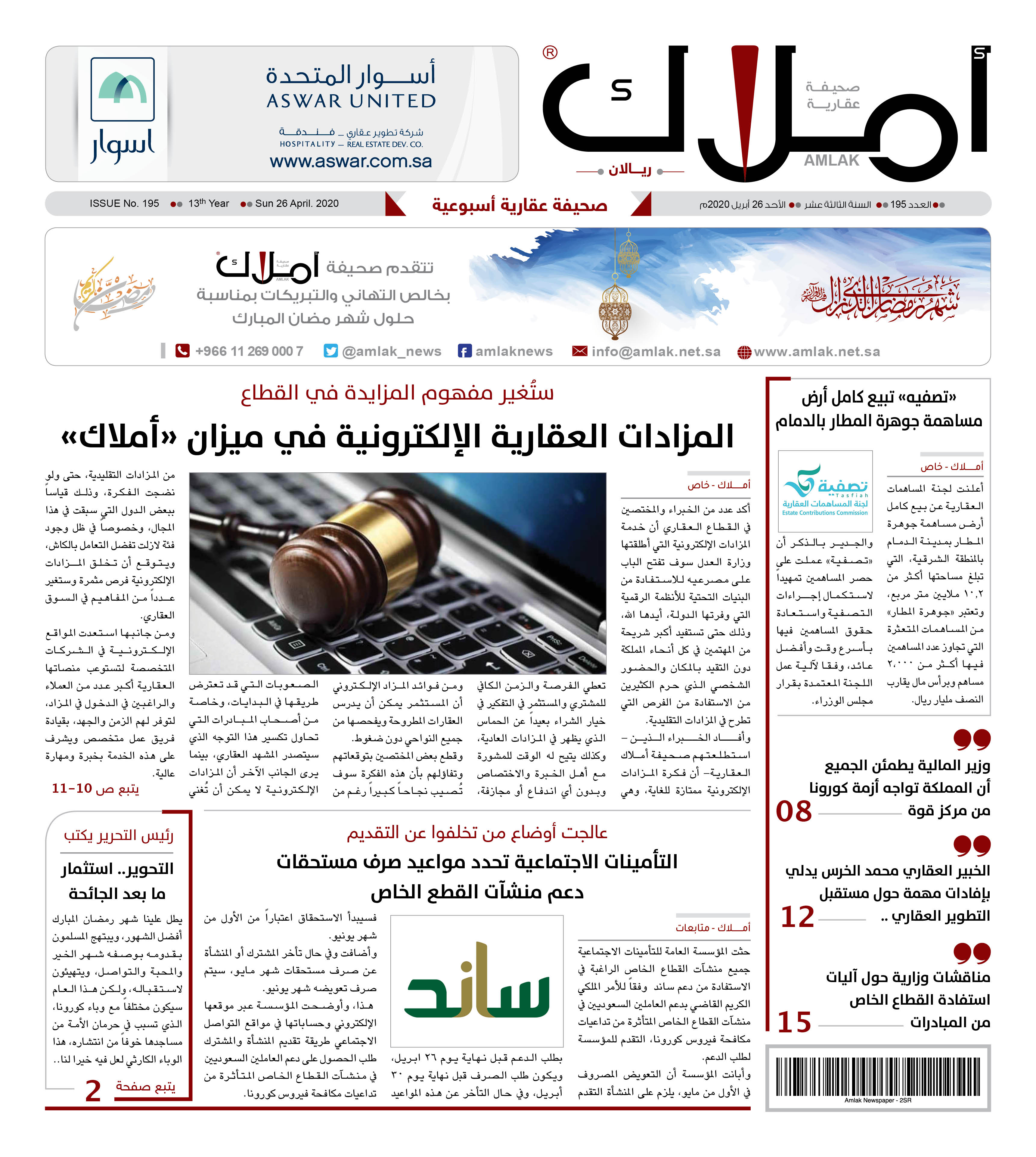 أخبار عقارية Amlak 195