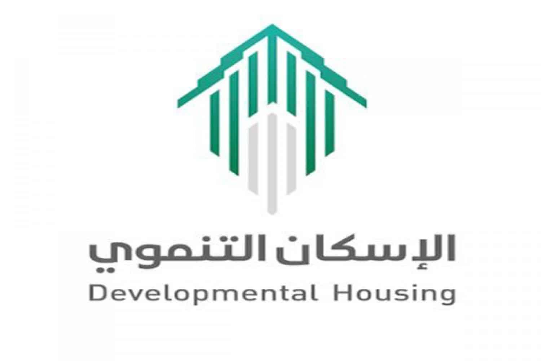 الإسكان التنموي -