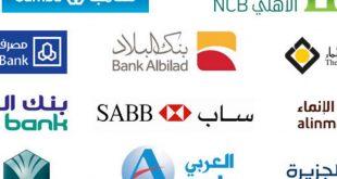 البنوك السعودية - شركات التمويل