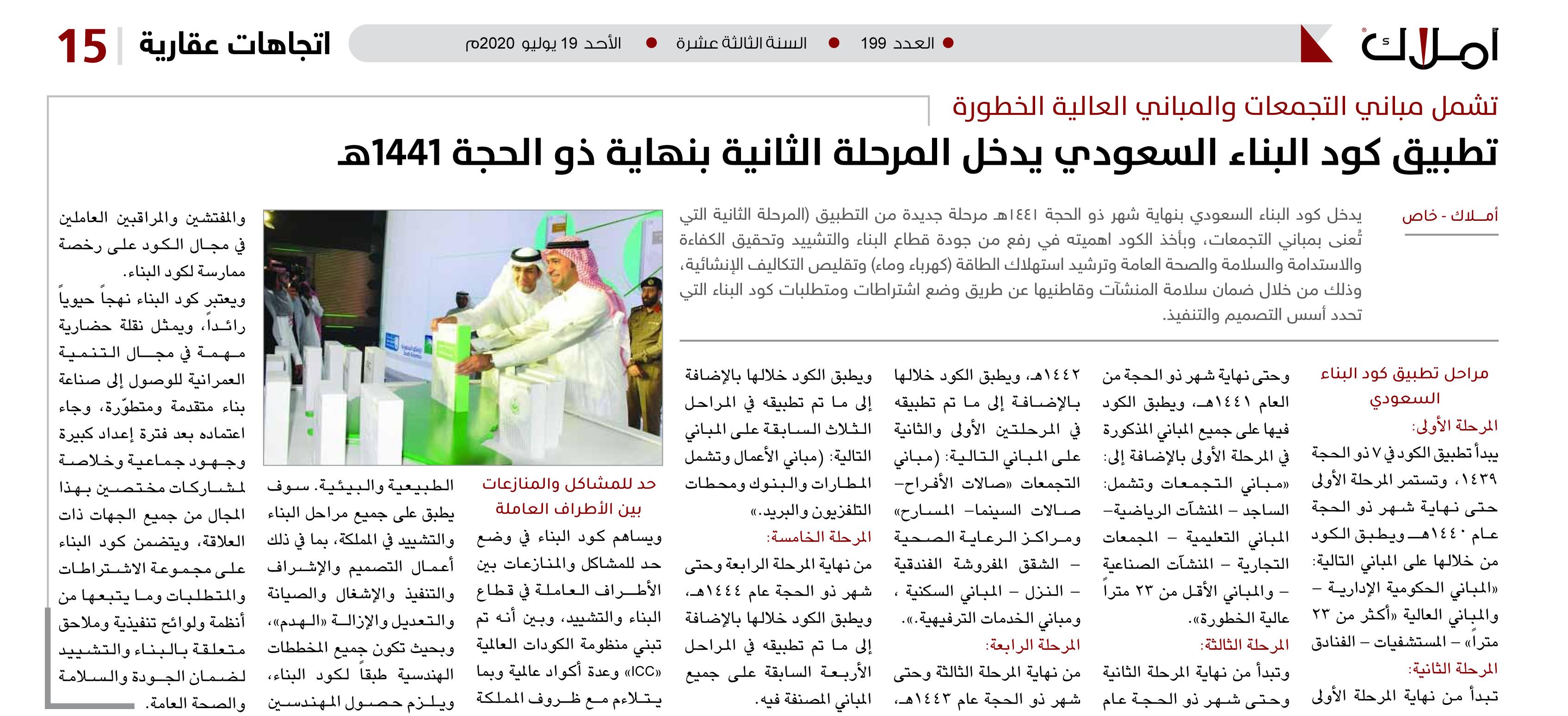 تطبيق كود البناء السعودي