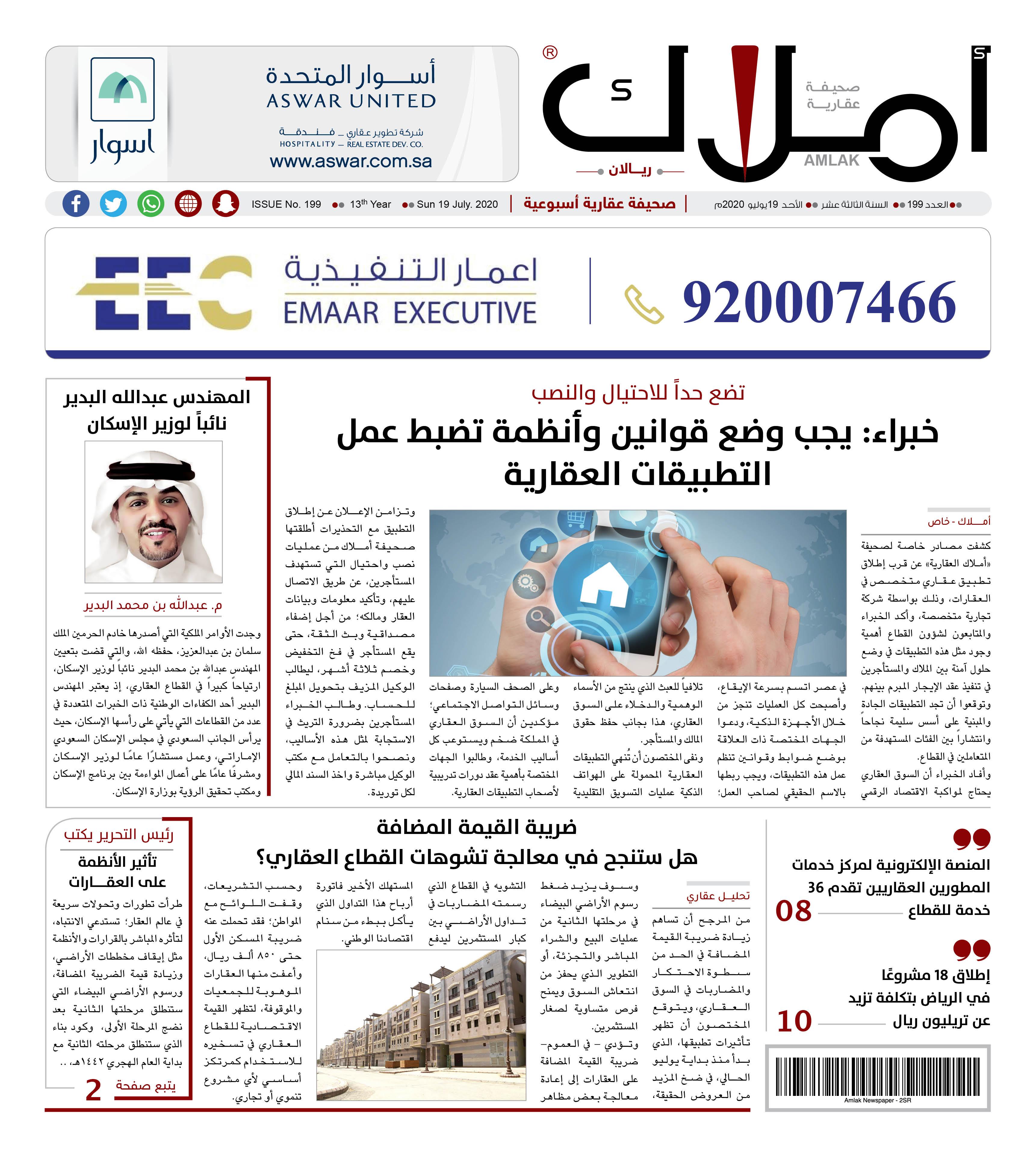 صحيفة املاك - الأخبار العقارية