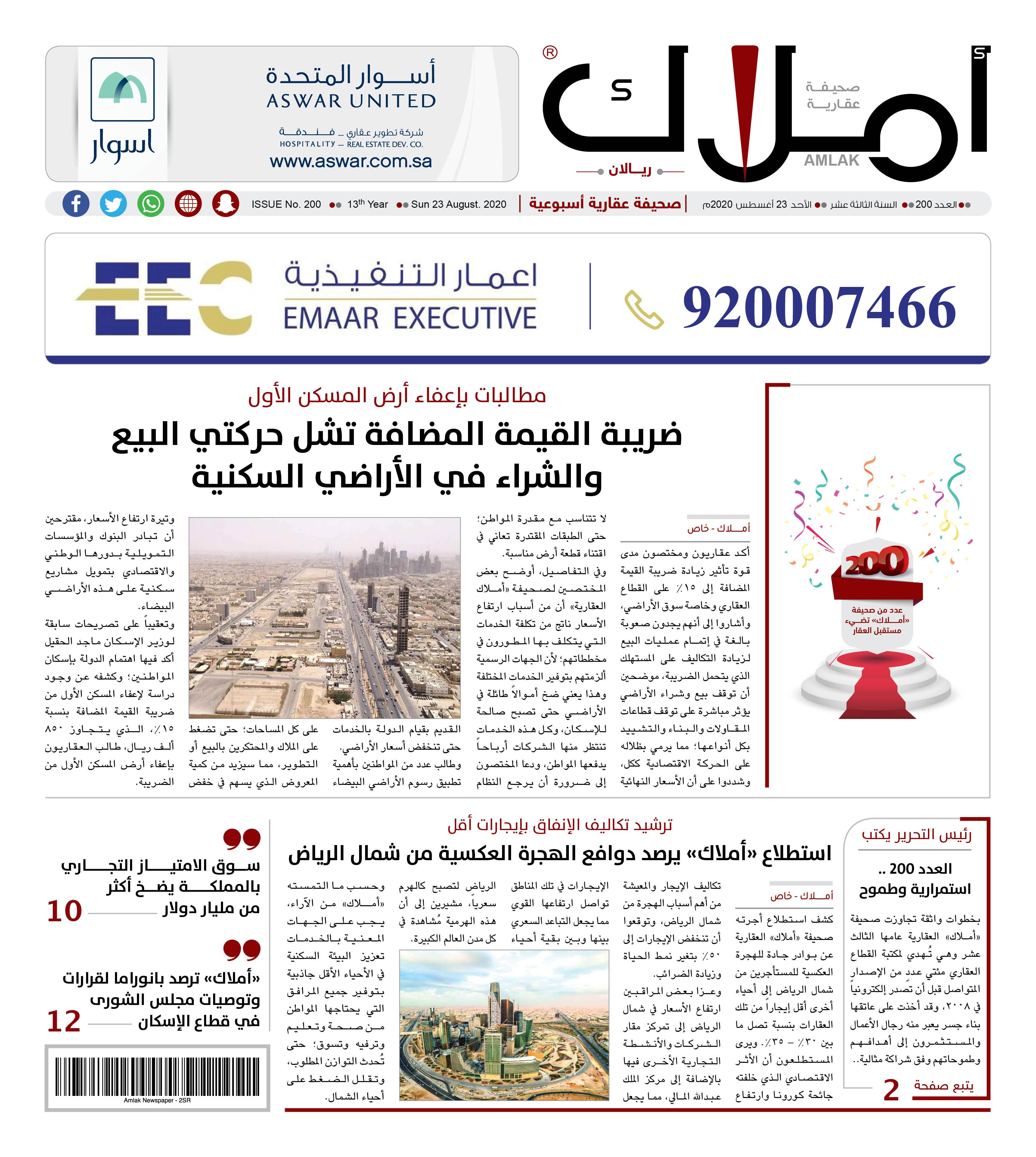 صحيفة أملاك - العدد 200 تسويق عقاري