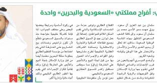 الدوسري - البحرين - اليوم الوطني