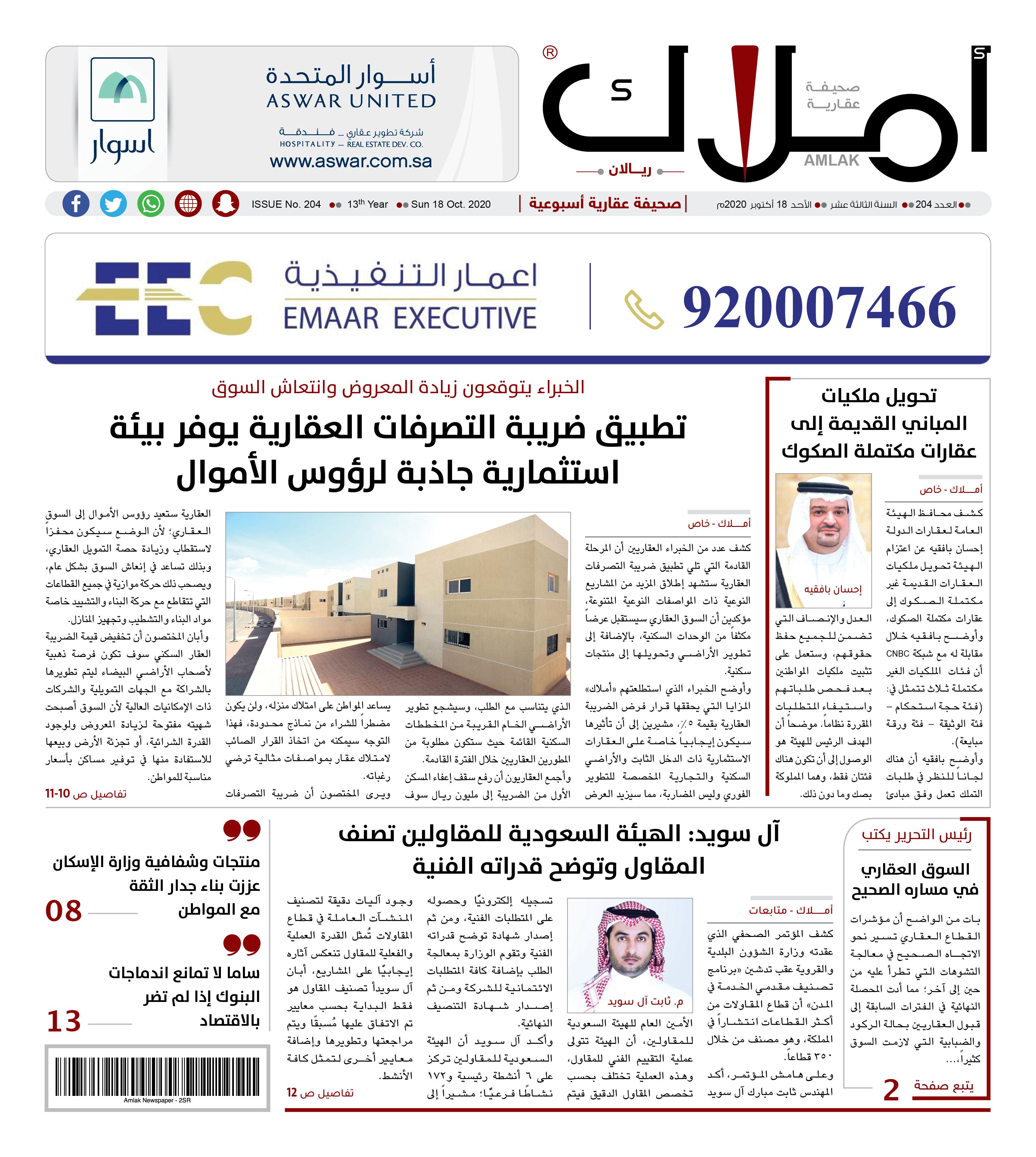 أخبار عقارية Amlak 204