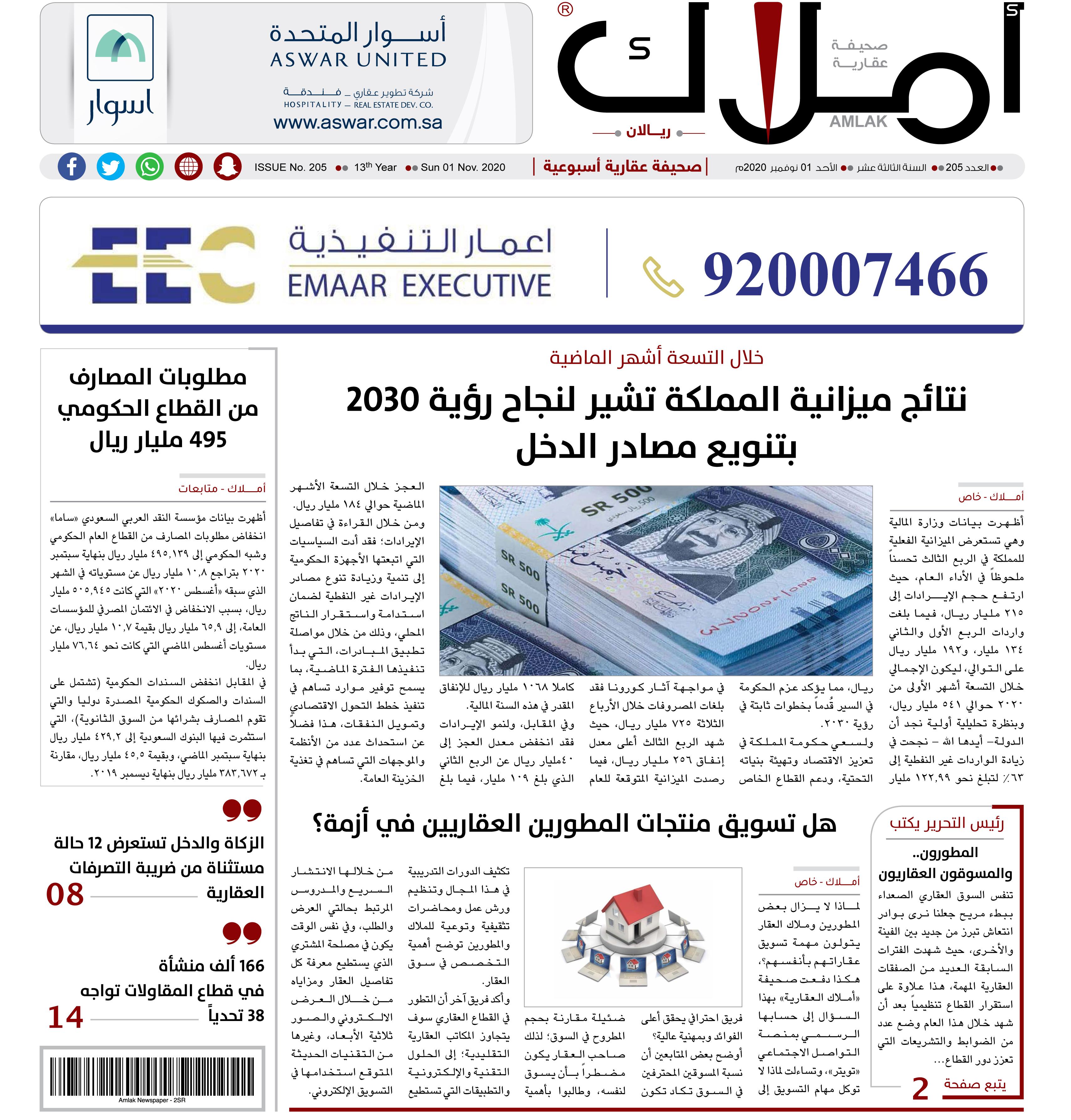 الأخبار العقارية - العدد 205