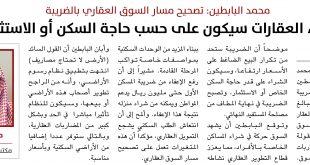 العقارات - استظلاعات - محمد البابطين