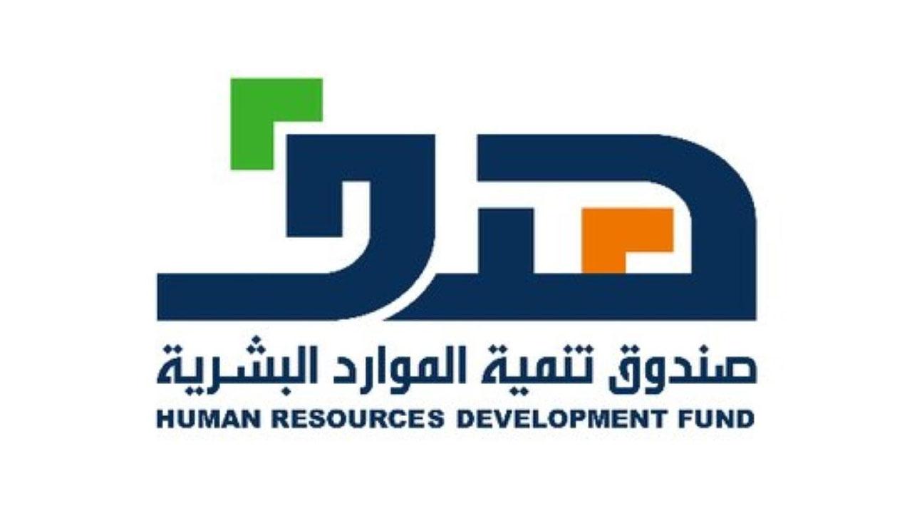 صندوق الموارد البشرية - التوظيف