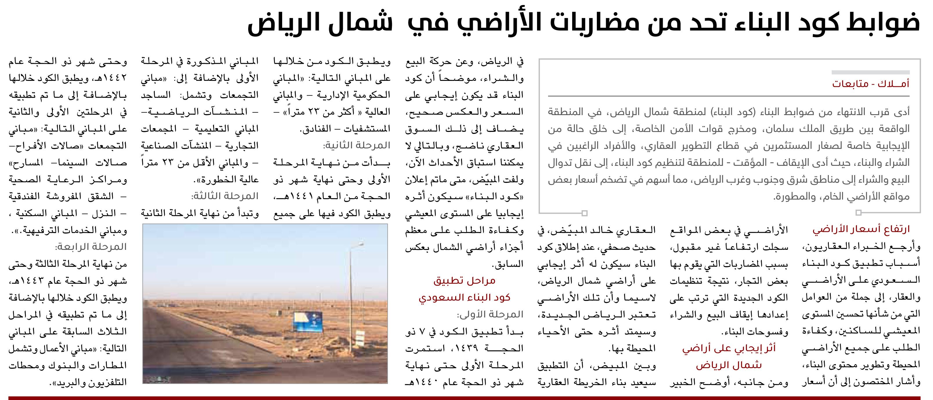 ضوابط كود البناء السعودي
