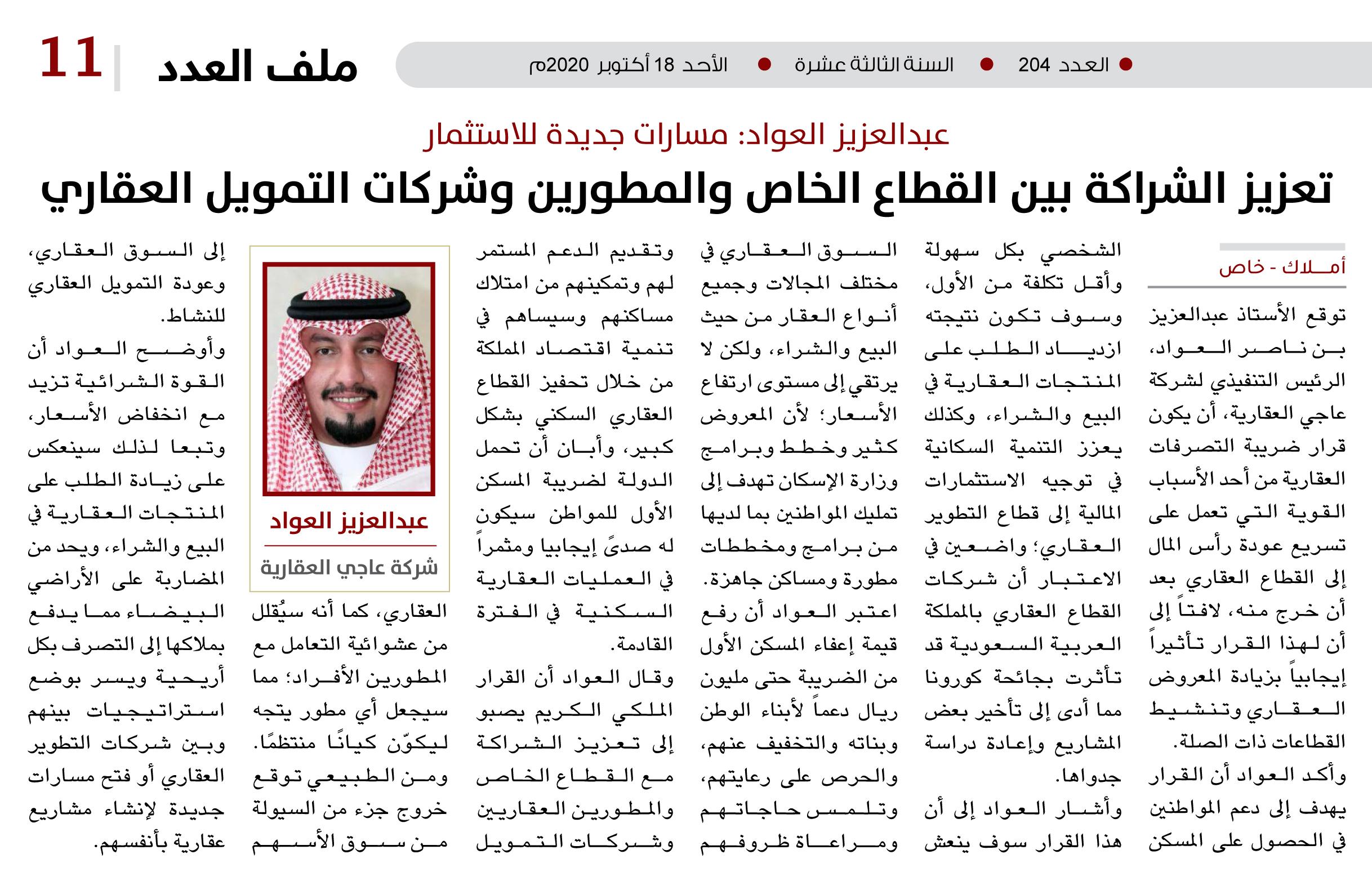 عبد العزيز العواد استثمار ضريبة التصرفات