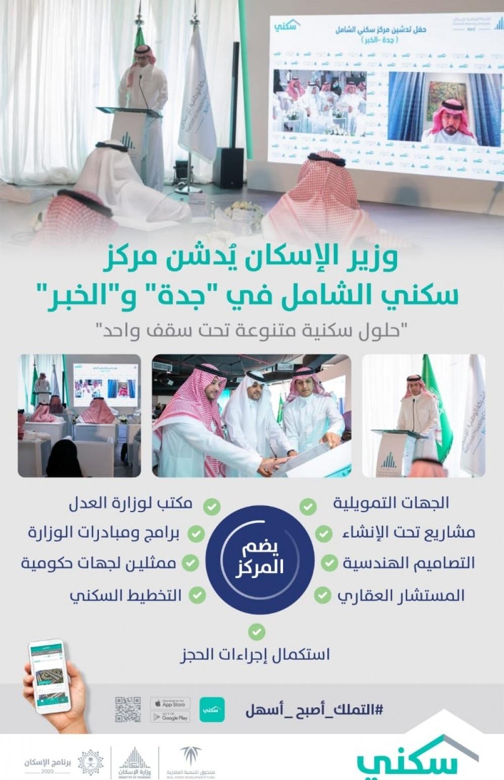 وزير الإسكان يدشن مركز سكني في جدة - أرض سكنية