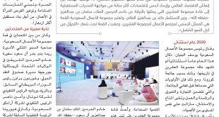 مجموعة الأعمال السعودية - اقتصاد