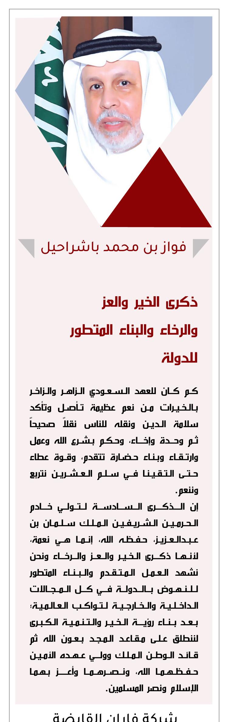 amlak البيعة - شراحبيل
