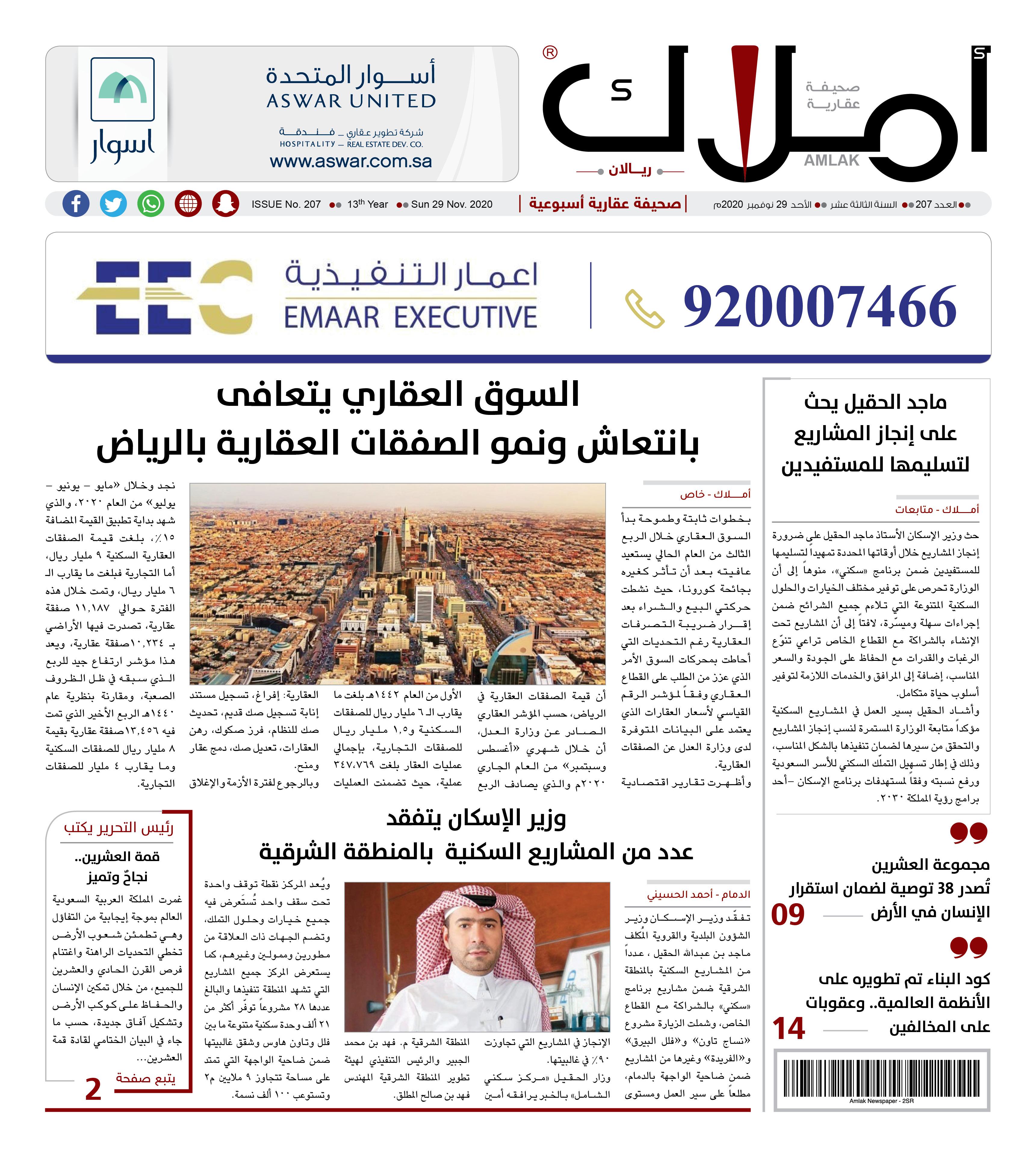 amlak 207 - أخبار العقار