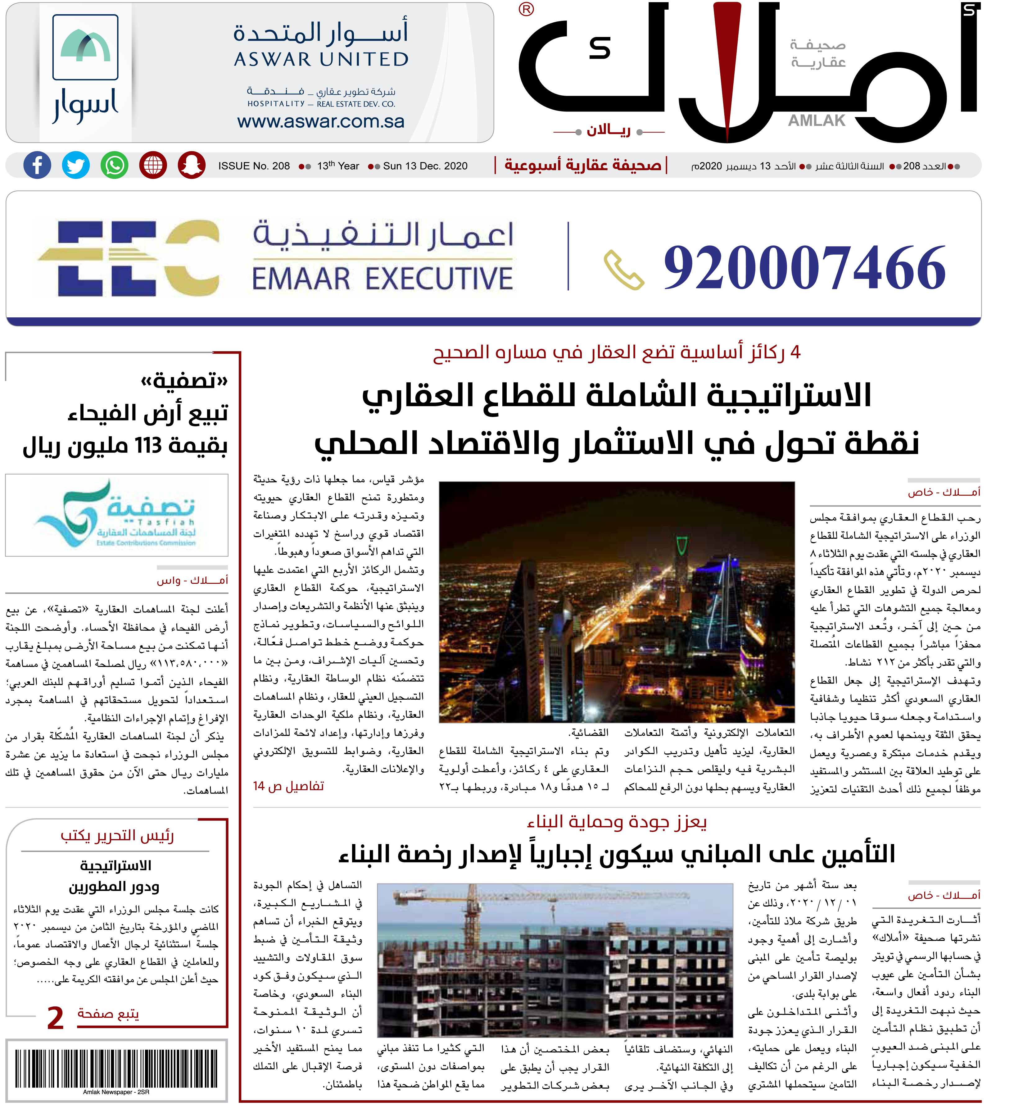 amlak 208 أخبار عقارية