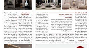 ديكور كلاسيكي الأسقف والجدران