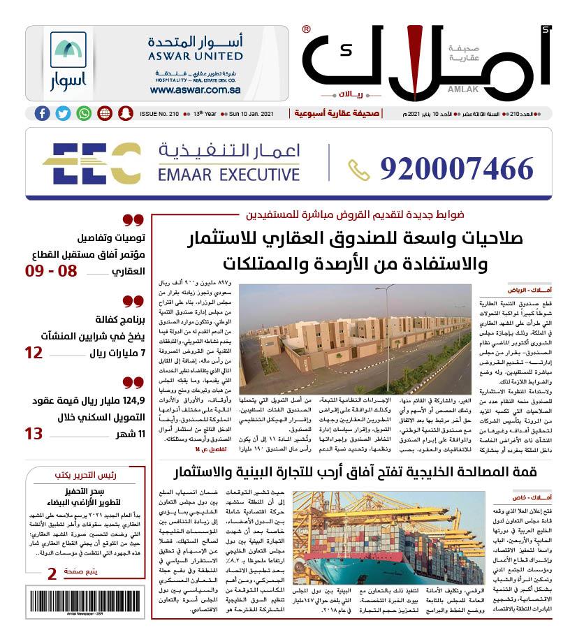 amlak 210 أخبار عقارية