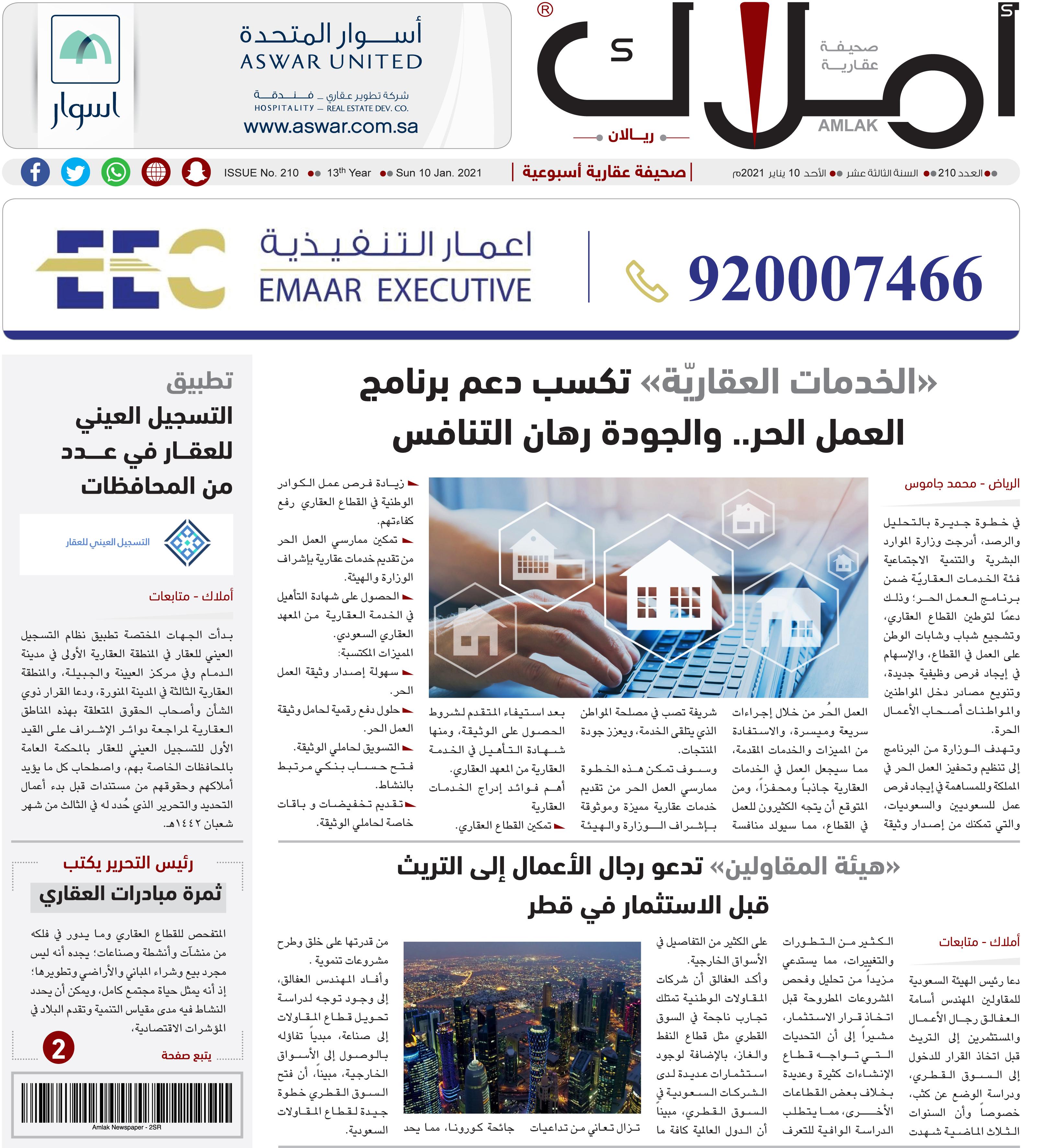 amlak 211 أخبار عقارية