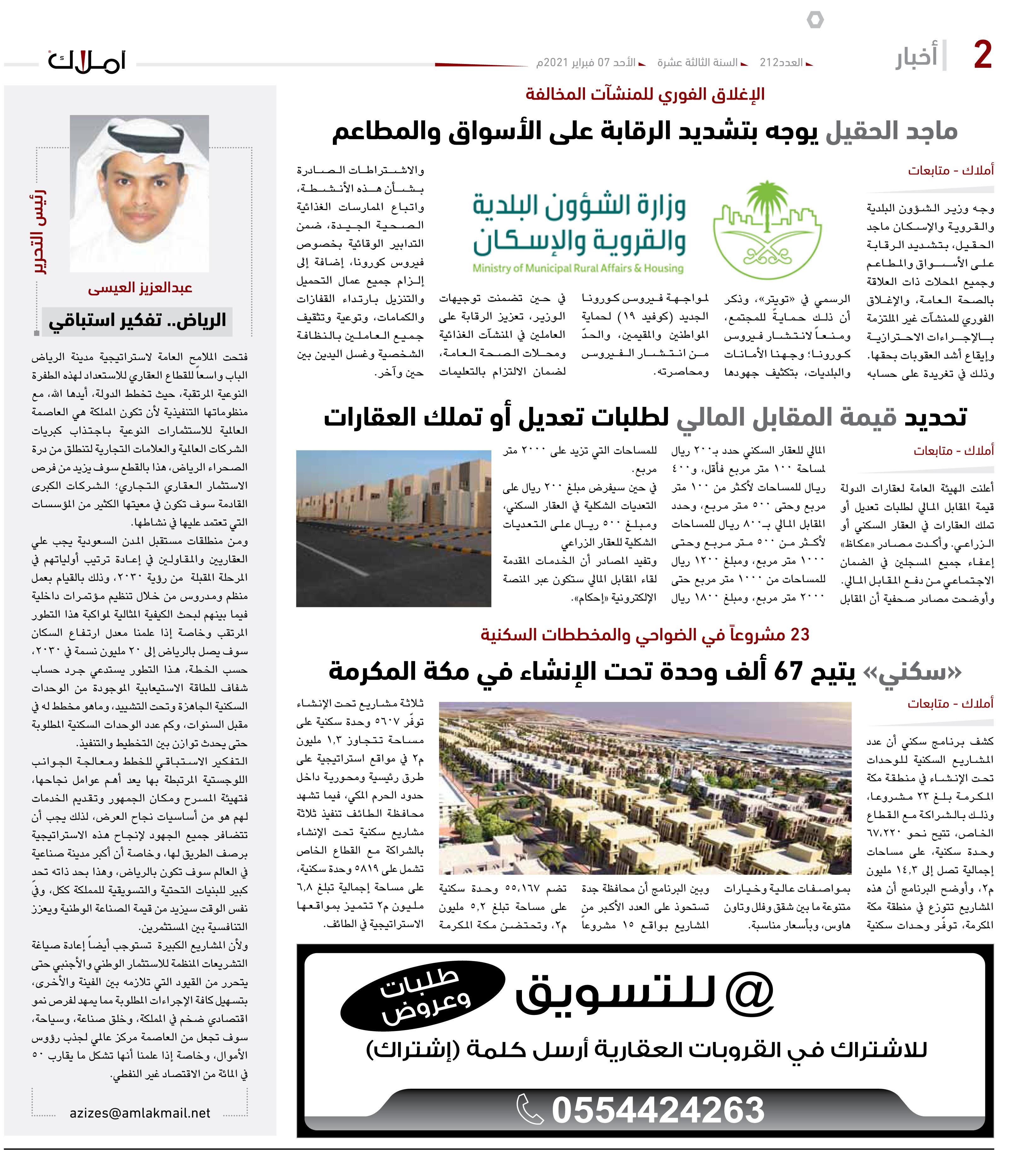 الصفحة الثانية - أخبار عقارية