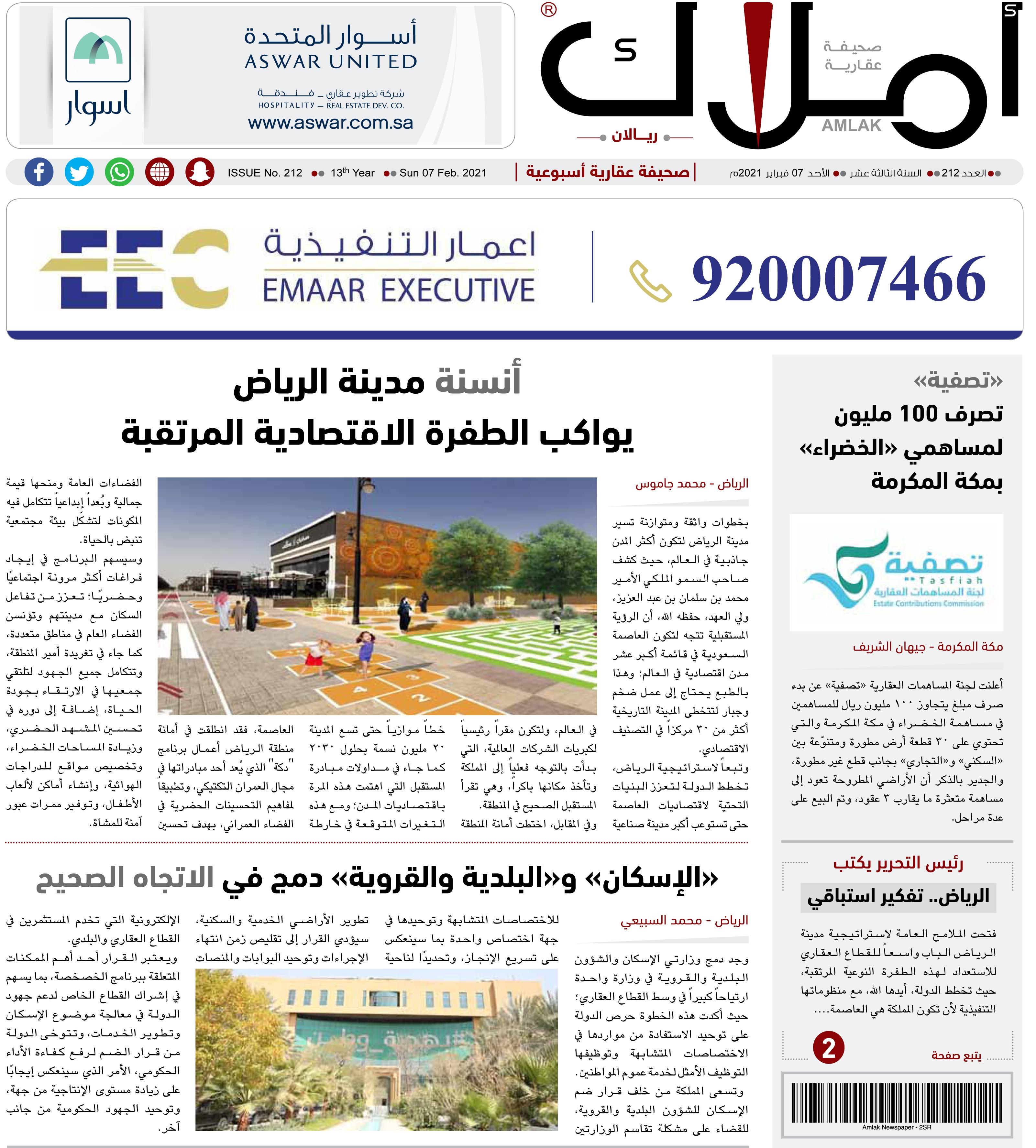أنسنة الرياض