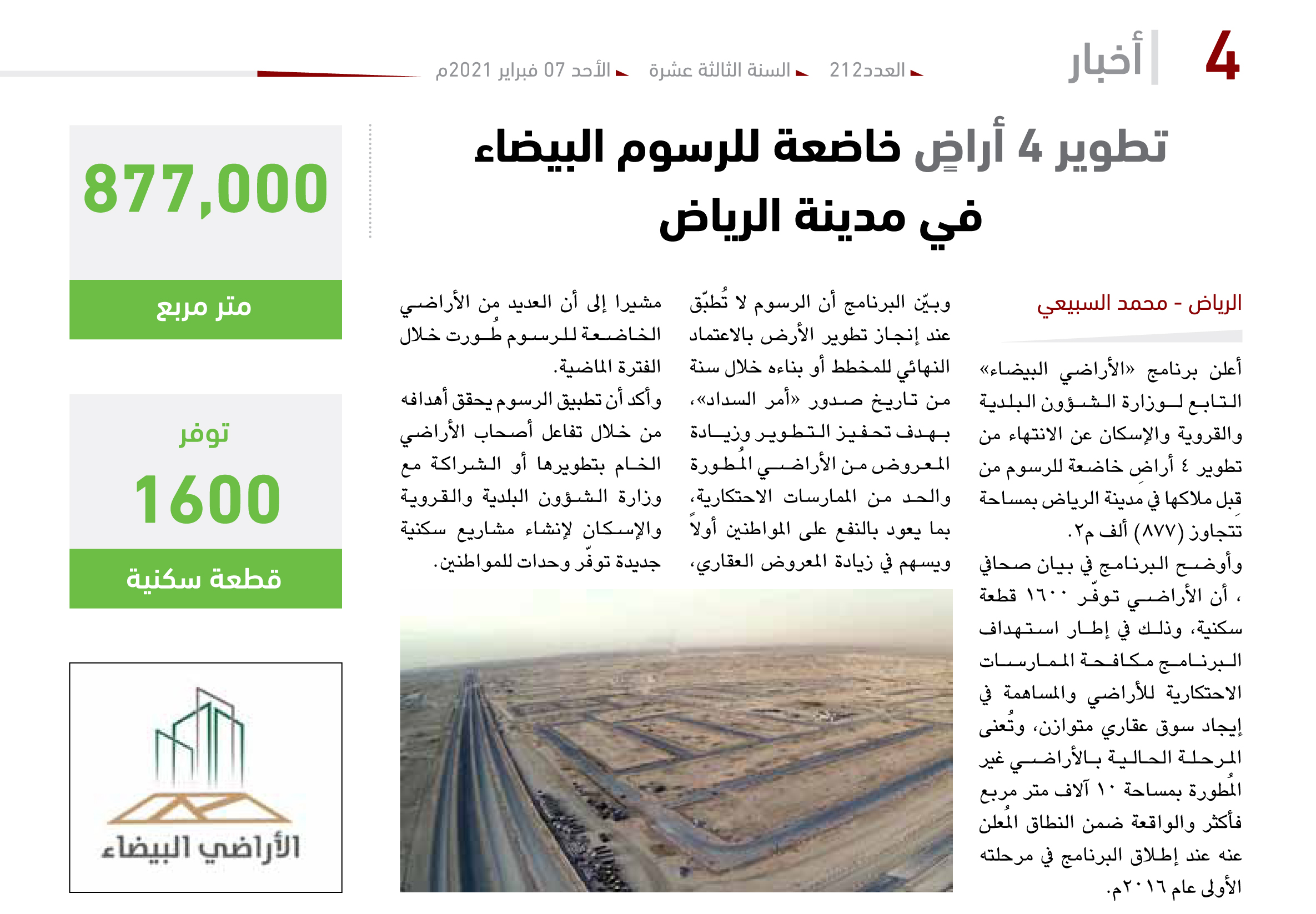 زسوم الأراضي البيضاء في الرياض