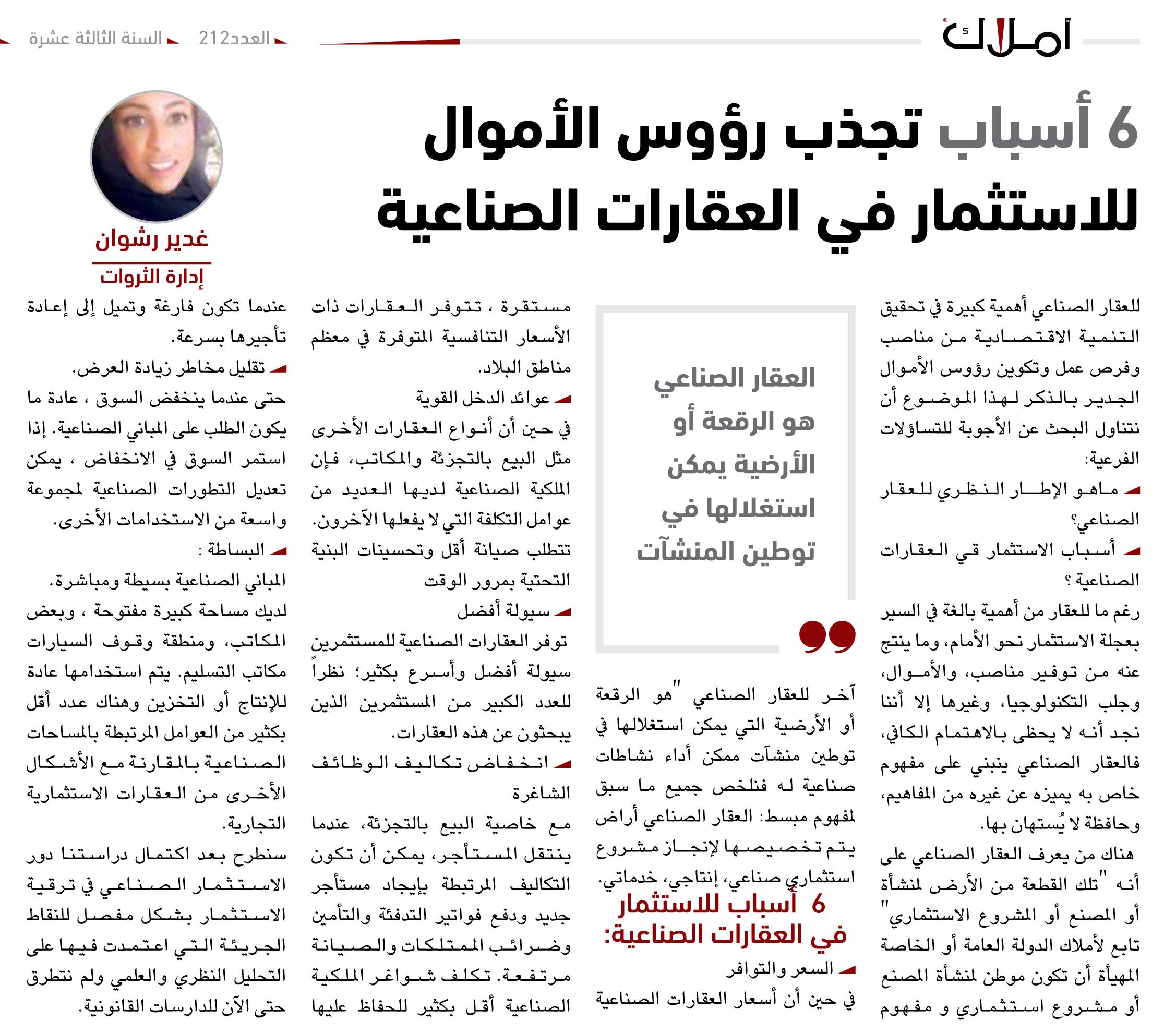 غدير رشوان - العقارات الصناعية