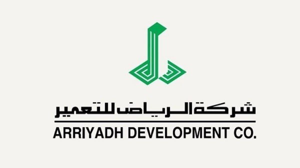 شركة الرياض للتعمير - بيع -