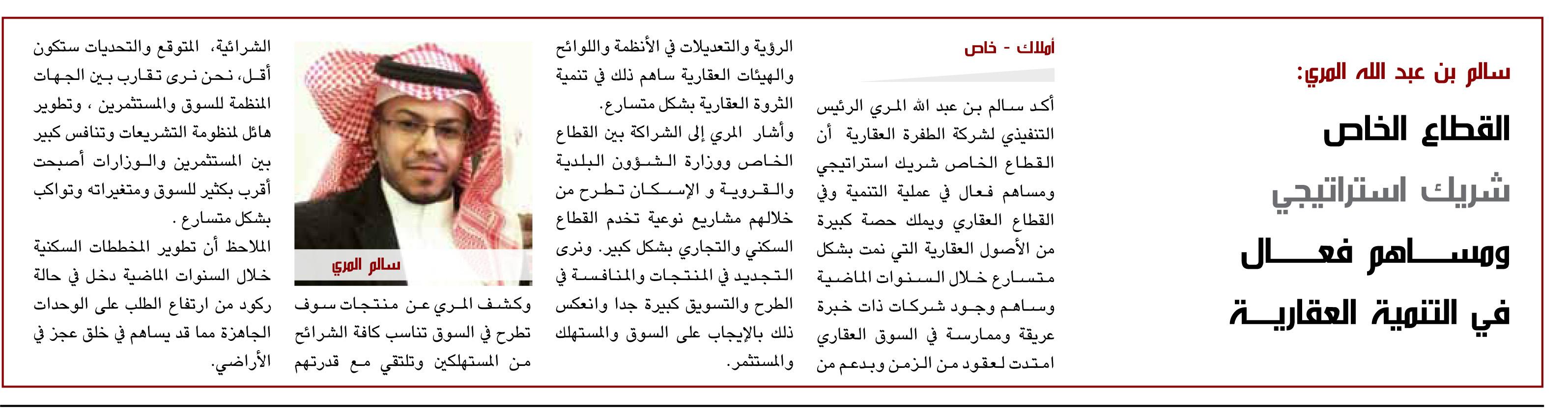 عبدالله المري - السوق العقاري - استطلاع