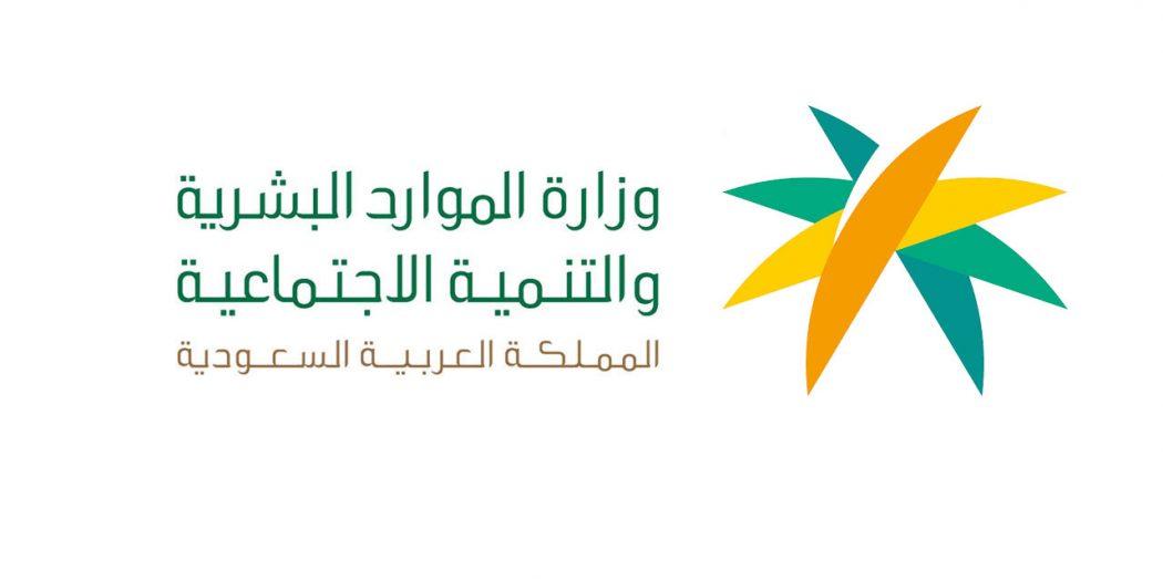 وزارة الموارد البشرية - مقاولات