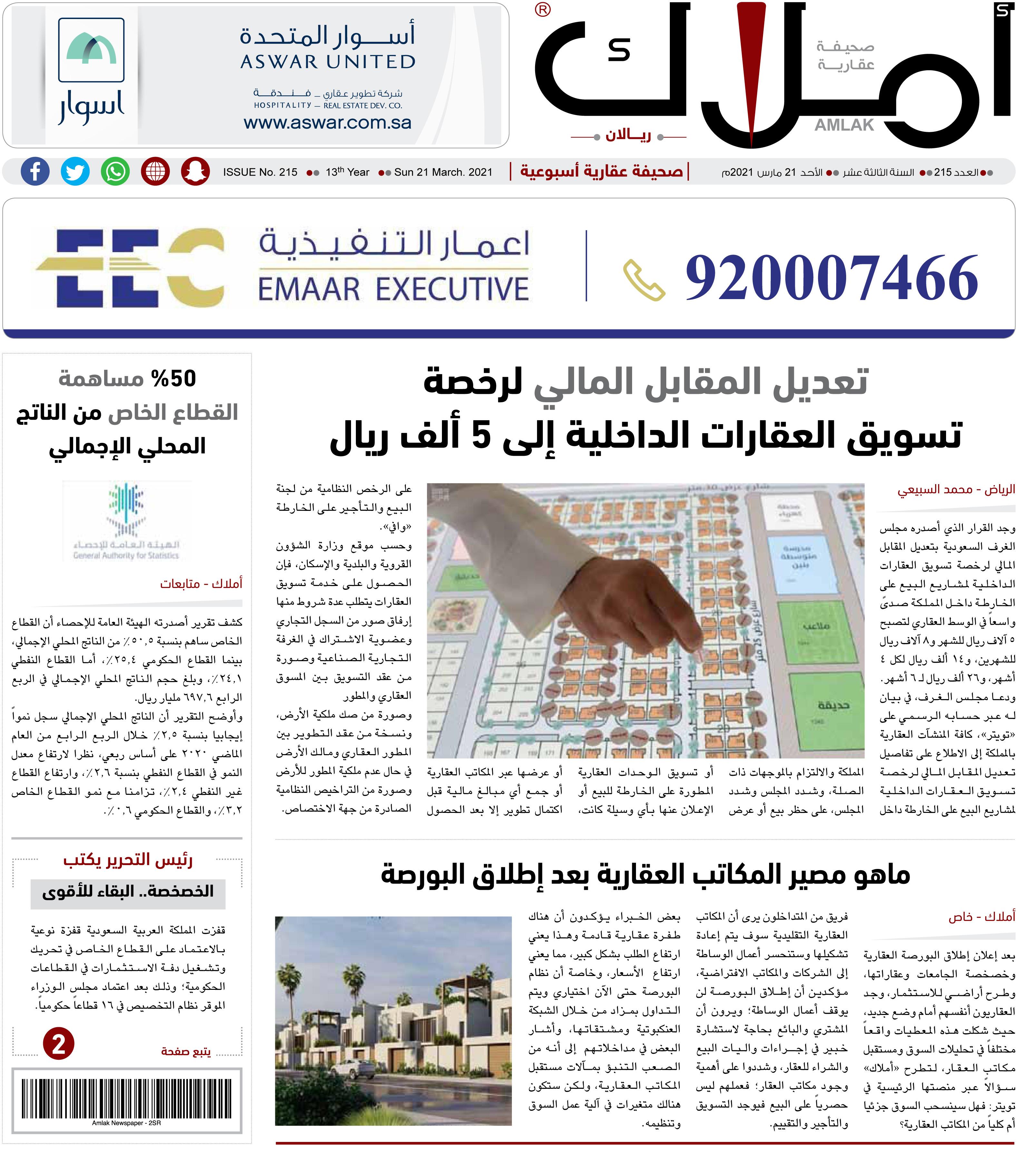 amlak 215 أخبار عقارية