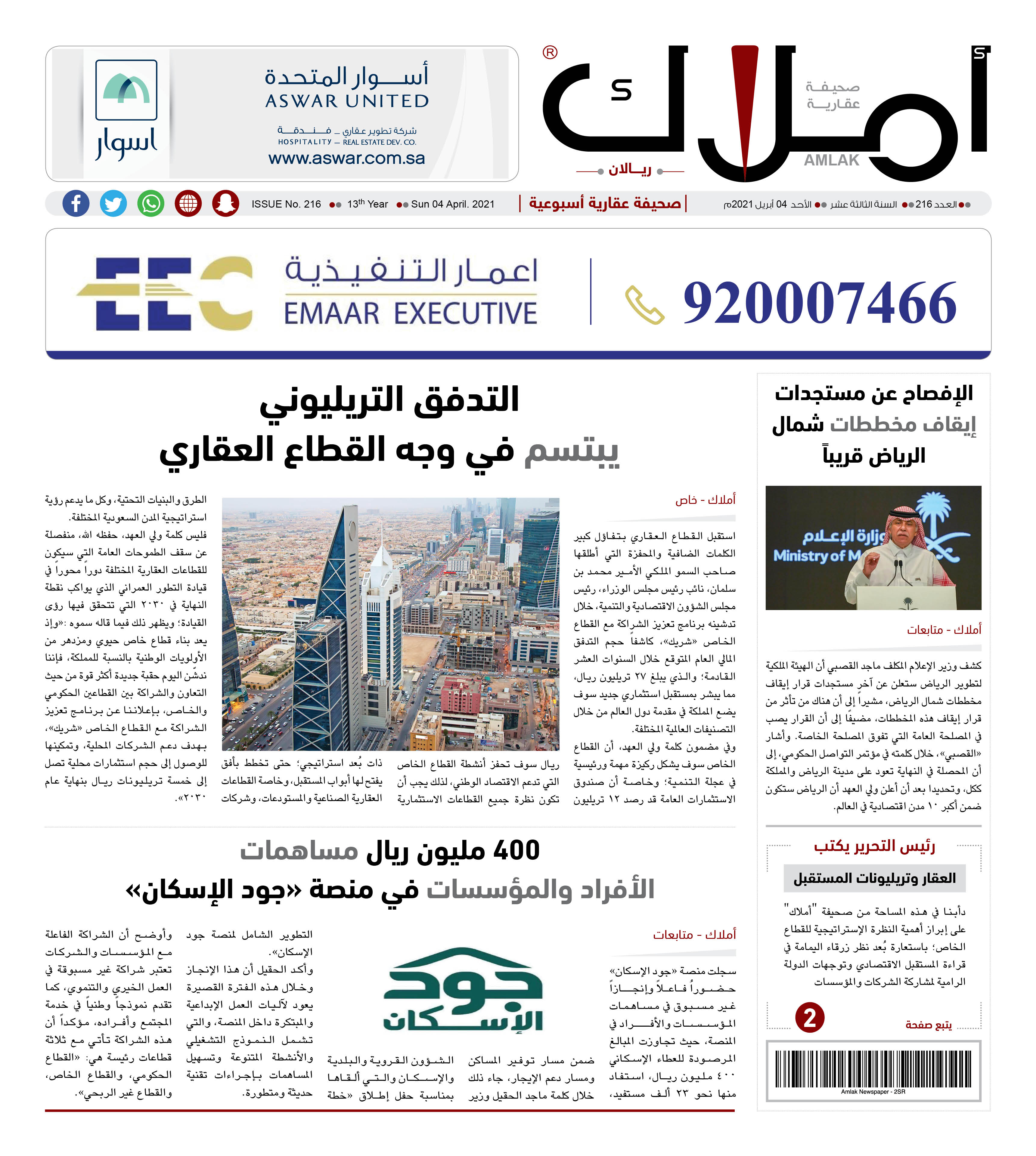 Amlak. 216 أخبار عقارية