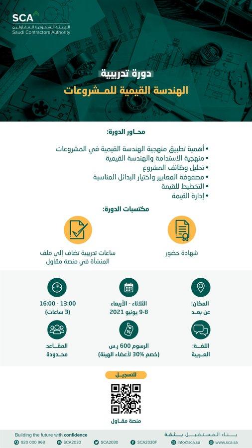 دورة هيئة المقاولين السعوديين