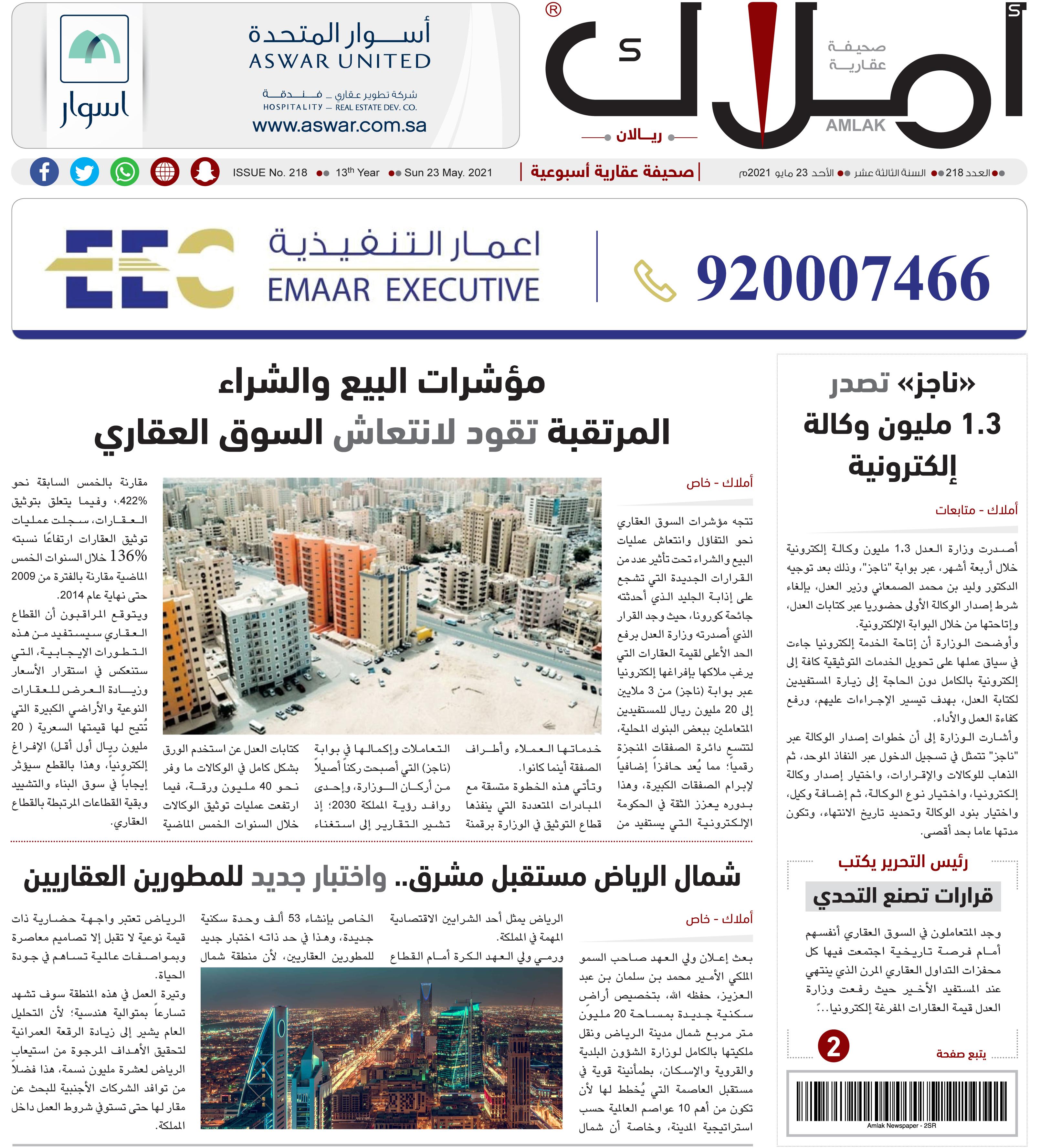 amlak الأخبار العقارية 218 jpg