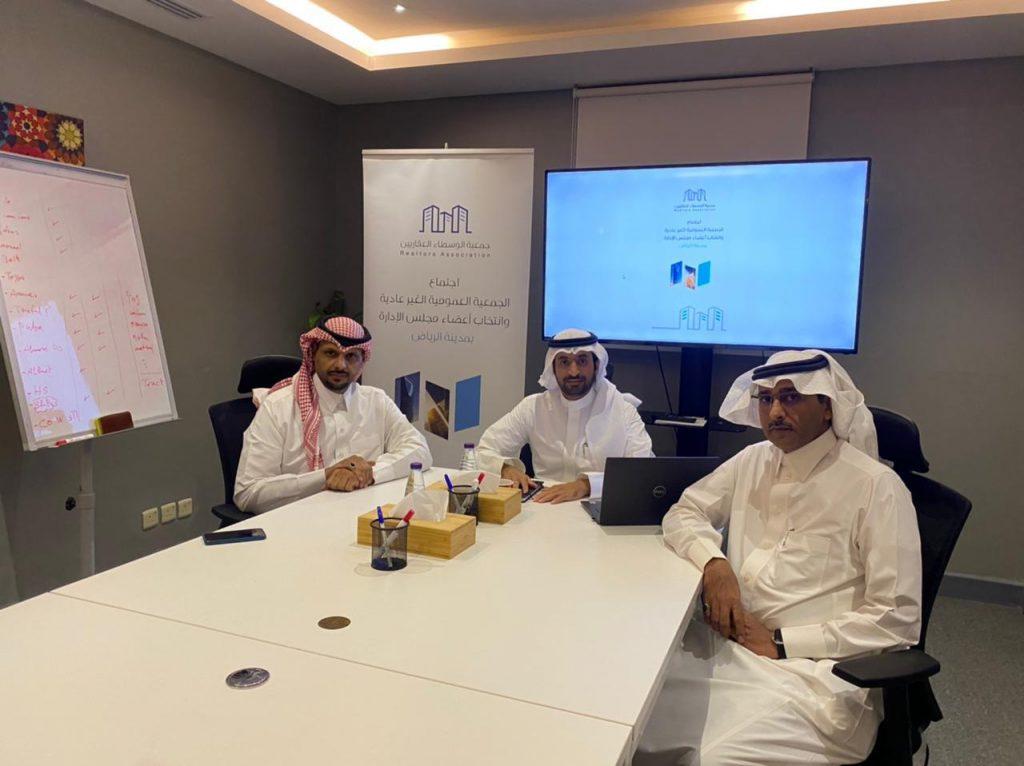 عقارات - الجمعية السعودية للوسطاء