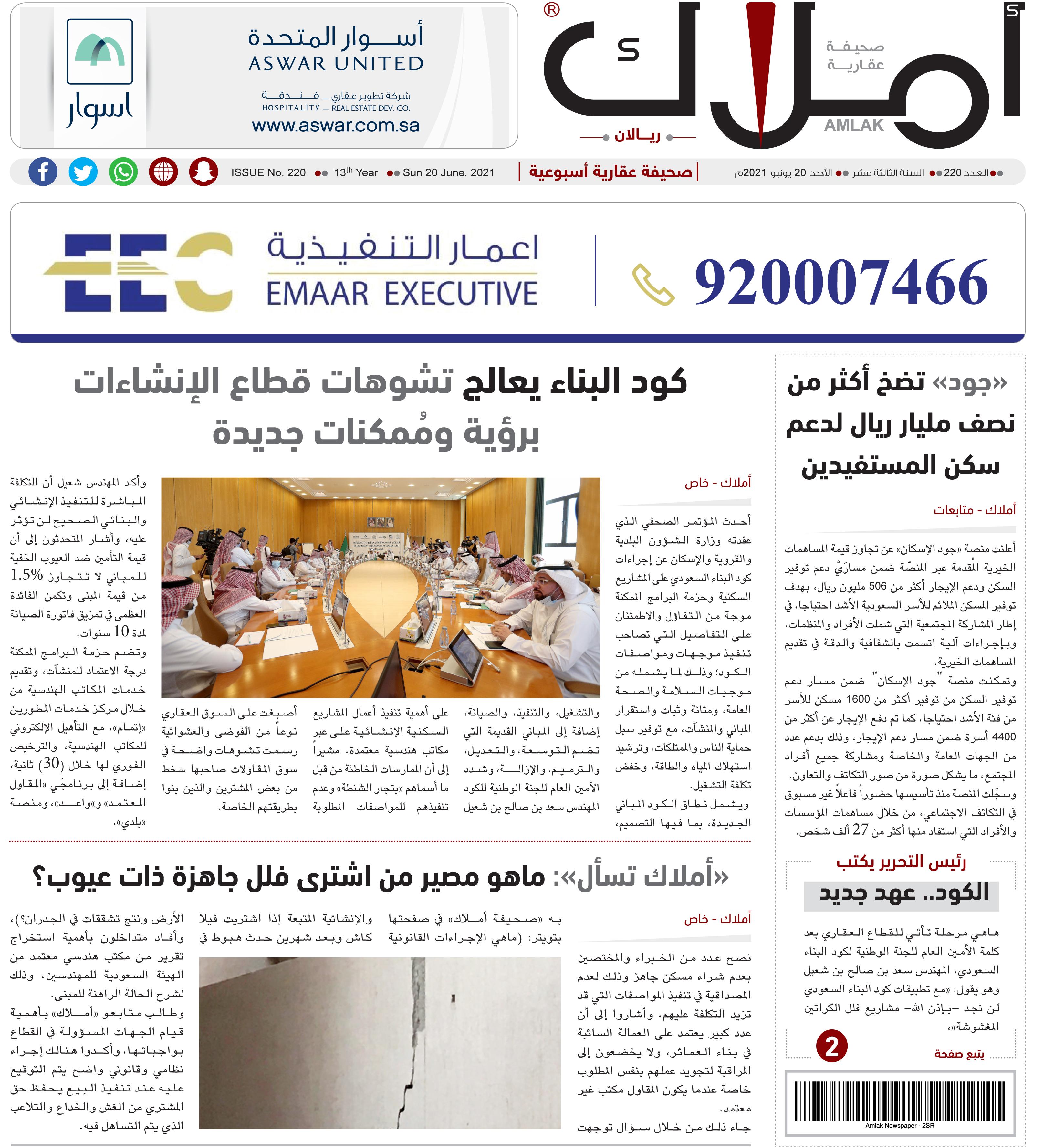 amlak 220 أخبار عقارية