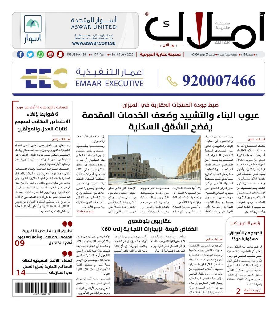 صحيفة أملاك العقارية تصدر العدد 198 ويحمل أخبار عقارية حصرية