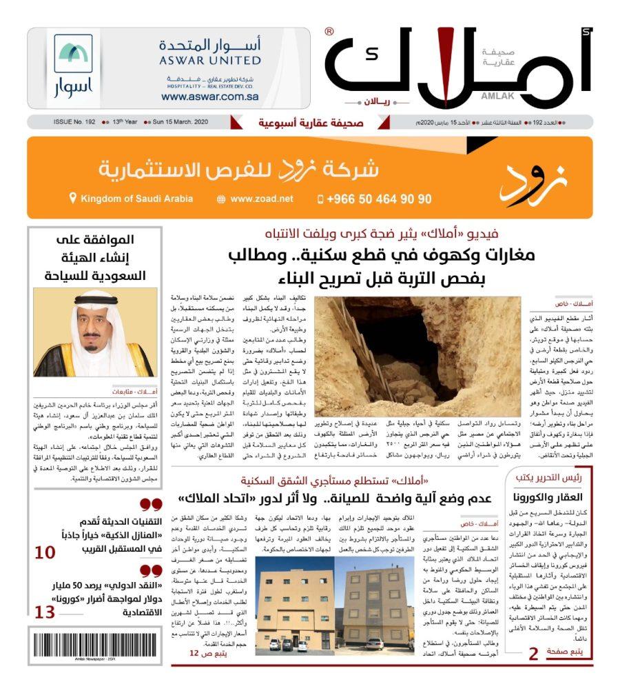 العدد 192 من صحيفة أملاك العقارية