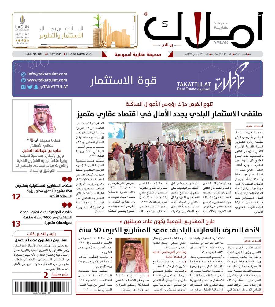 العدد 191 من صحيفة أملاك العقارية