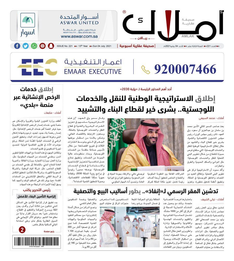 العدد 221 من صحيفة أملاك العقارية