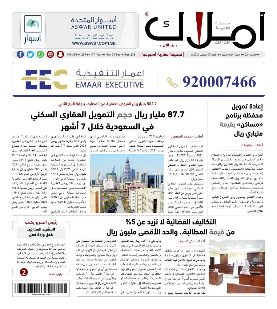 العدد 224 من صحيفة املاك العقارية
